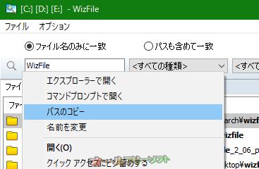 WizFile--オールフリーソフト