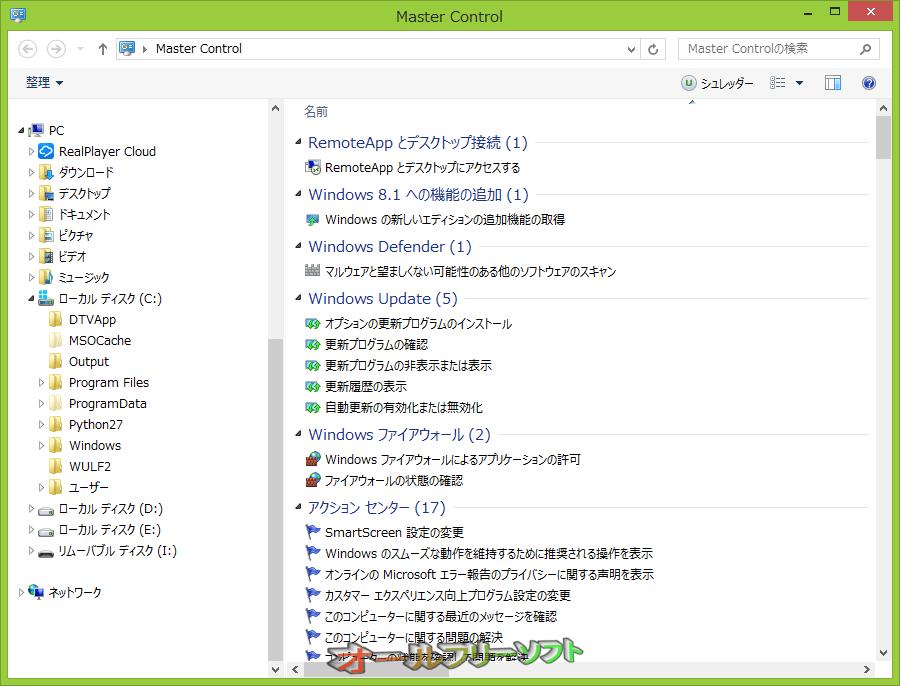 Handy Shortcuts--「God Mode」フォルダ--オールフリーソフト