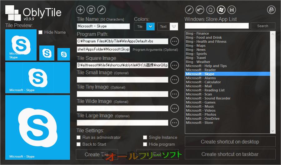 OblyTile--Tile Manager/Windowsストアアプリ--オールフリーソフト