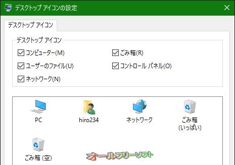 Show Desktop Icons--オールフリーソフト
