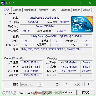 CPU-Z--CPU--オールフリーソフト