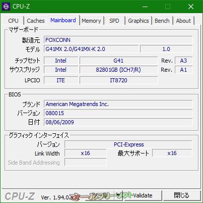 CPU-Z--マザーボード--オールフリーソフト