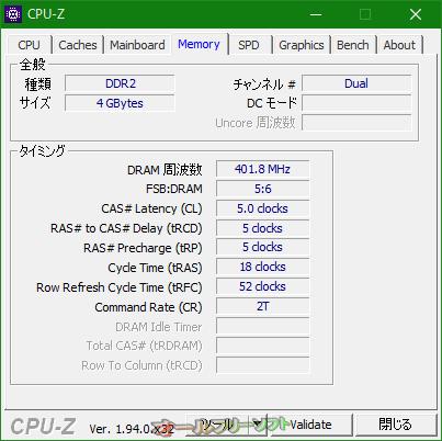 CPU-Z--メモリ--オールフリーソフト