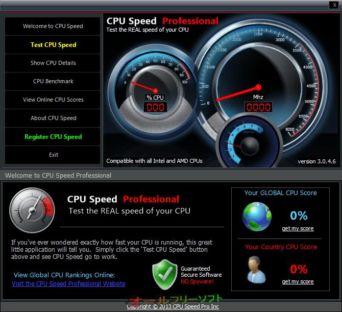 CPU Speed Professional--起動時の画面--オールフリーソフト