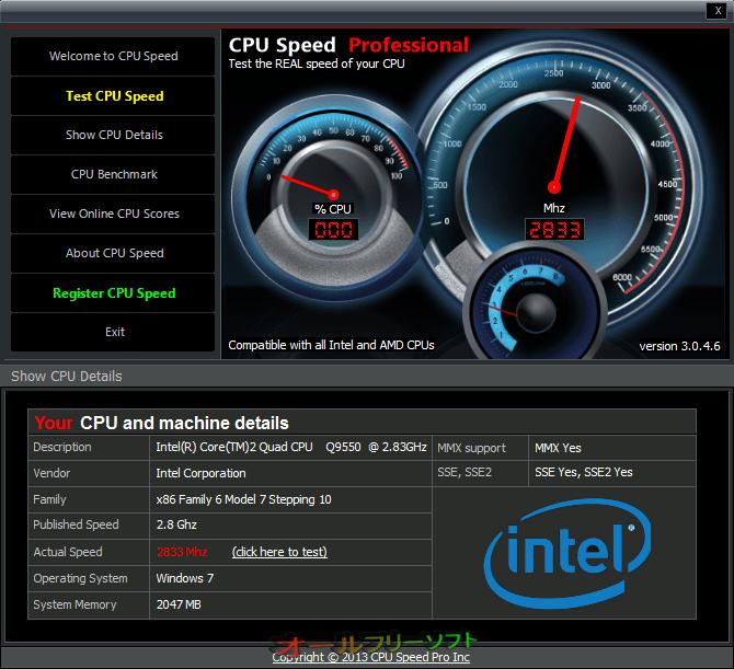 CPU Speed Professional--CPU情報--オールフリーソフト