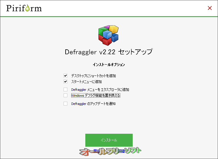 Defraggler--オールフリーソフト