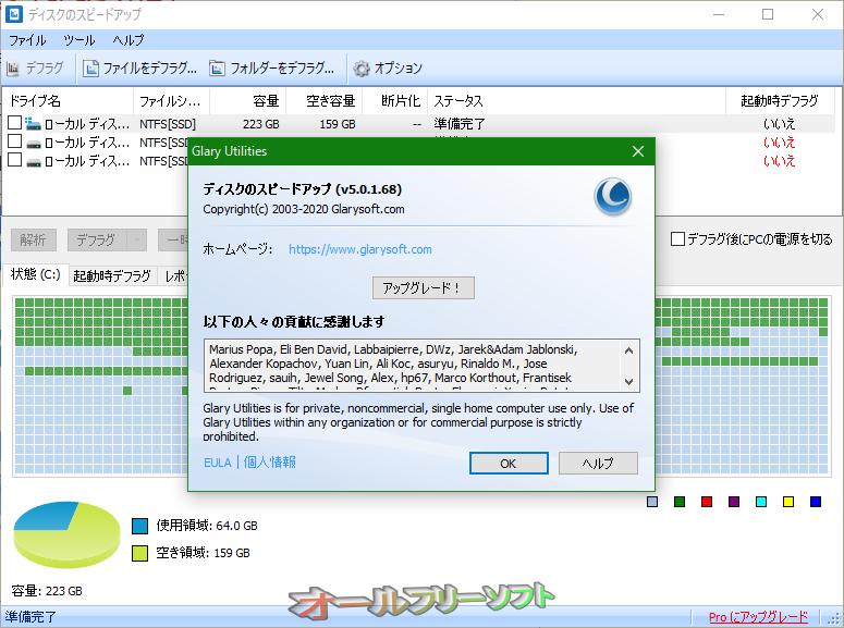 Glarysoft Disk SpeedUp--バージョン情報--オールフリーソフト