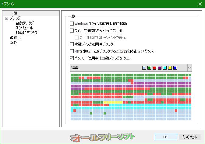Glarysoft Disk SpeedUp--設定--オールフリーソフト