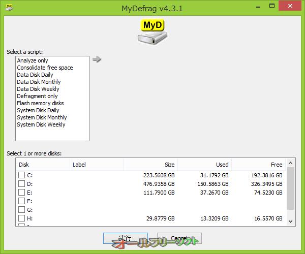 MyDefrag--起動時の画面--オールフリーソフト
