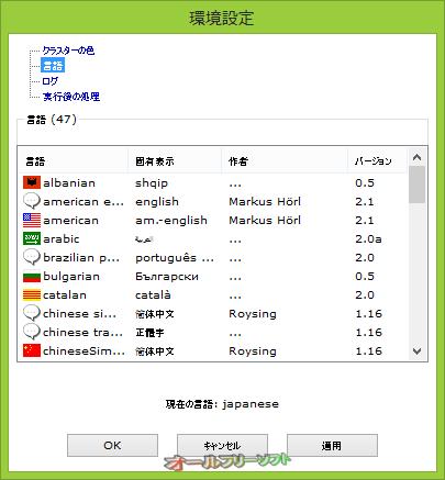 MyDefragGUI--環境設定--オールフリーソフト