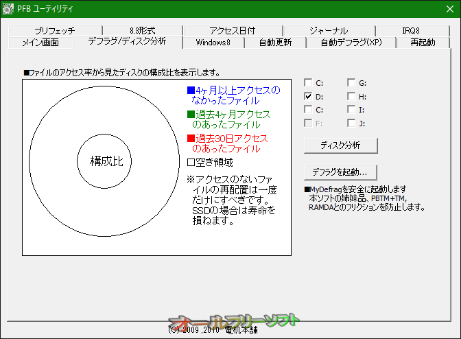 SSD対応MyDefragブースター--PFB ユーティリティ--オールフリーソフト
