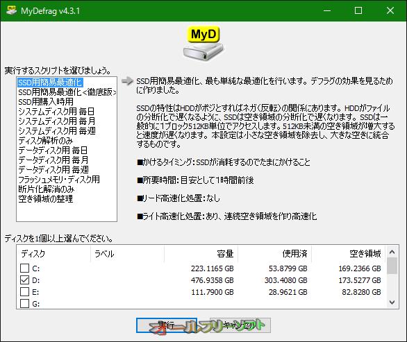 SSD対応MyDefragブースター--MyDefrag/SSD用簡易最適化--オールフリーソフト