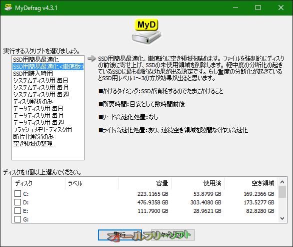 SSD対応MyDefragブースター--MyDefrag/SSD用簡易最適化<徹底版>--オールフリーソフト