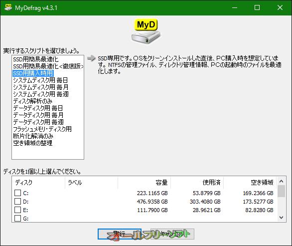 SSD対応MyDefragブースター--MyDefrag/SSD用購入時用--オールフリーソフト
