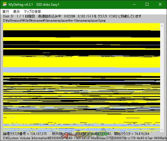 SSD対応MyDefragブースター--デフラグ中--オールフリーソフト