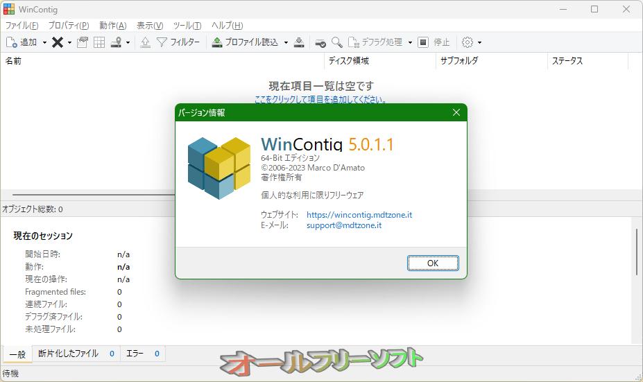 WinContig--バーション情報--オールフリーソフト