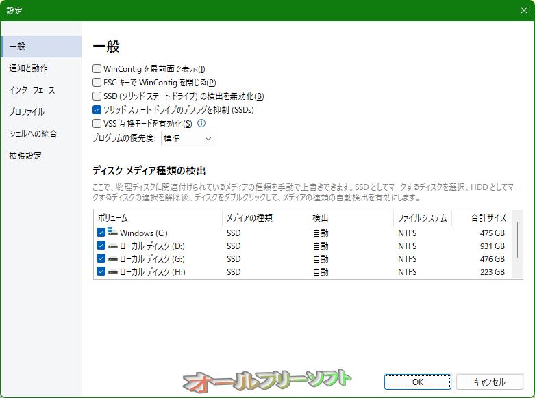 WinContig--オプション--オールフリーソフト