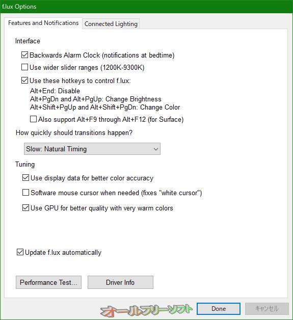 f.lux--オプション--オールフリーソフト