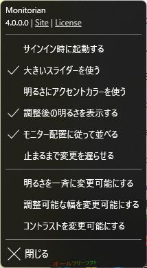 Monitorian--右クリックメニュー--オールフリーソフト