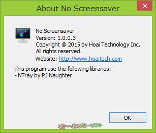No Screensaver--About--オールフリーソフト
