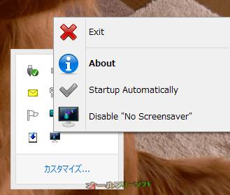 No Screensaver--右クリックメニュー--オールフリーソフト