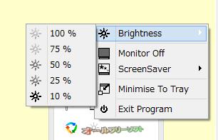 SBright--タスクトレイメニュー--オールフリーソフト
