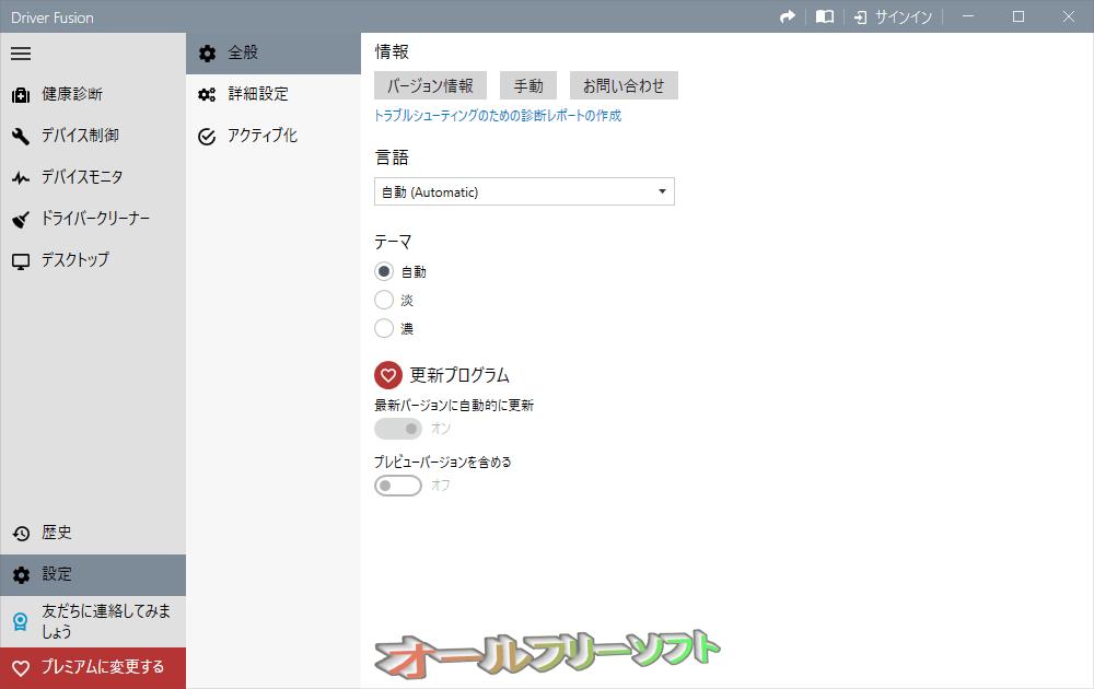 Treexy Driver Fusion--設定--オールフリーソフト
