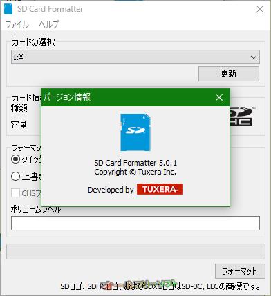SD Card Formatter--バージョン情報--オールフリーソフト