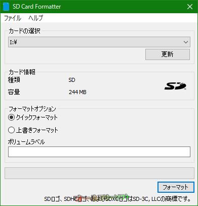 SD Card Formatter--起動時の画面--オールフリーソフト