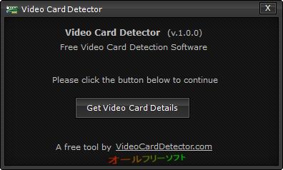 Video Card Detector--バージョン情報--オールフリーソフト