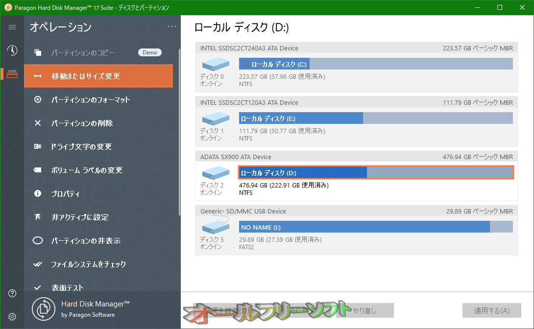 Paragon Hard Disk Manager(Paragon Partition Manager)--起動時の画面--オールフリーソフト