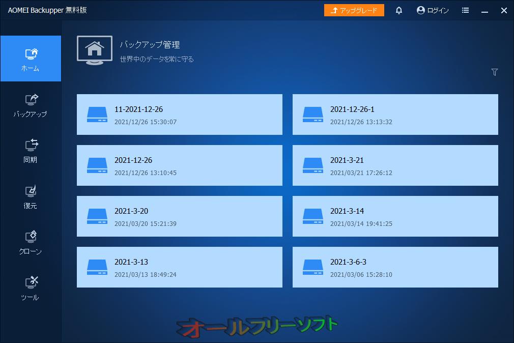 AOMEI Backupper Standard--ホーム--オールフリーソフト