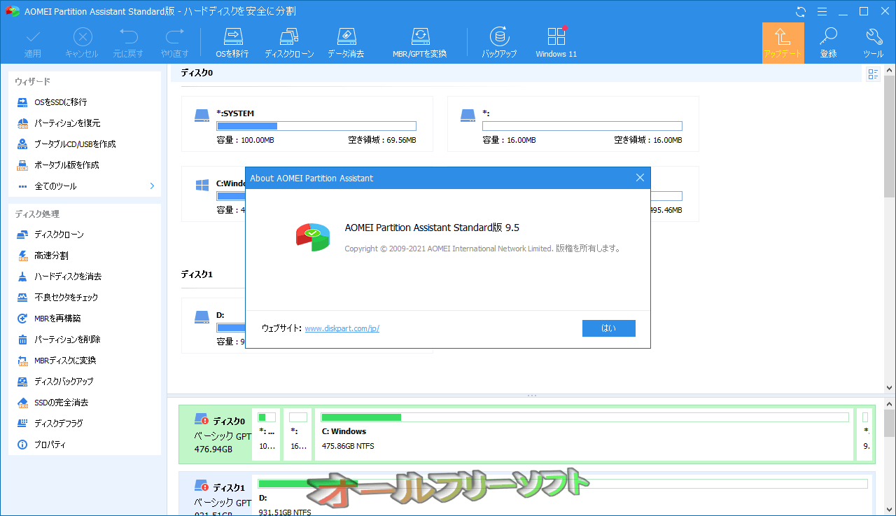 Aomei Partition Assistant  Standard Edition--Aomei Partition Assistantについて--オールフリーソフト