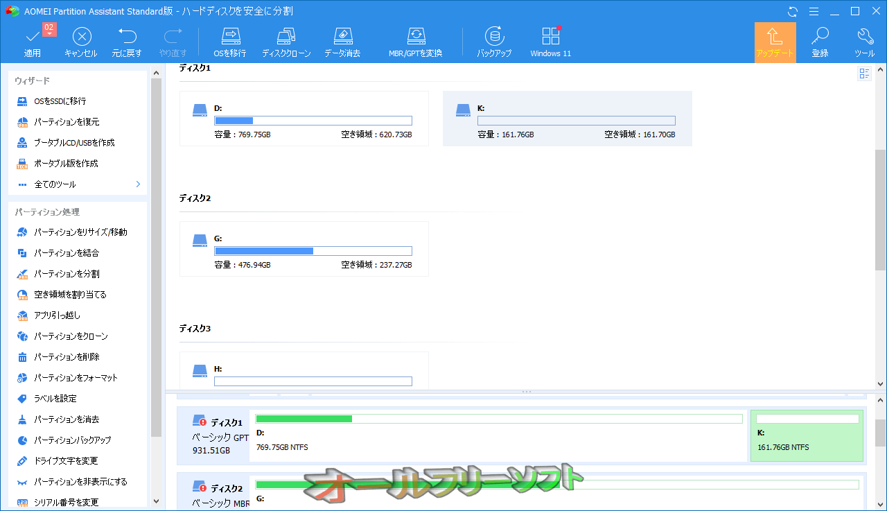 Aomei Partition Assistant  Standard Edition--設定後--オールフリーソフト