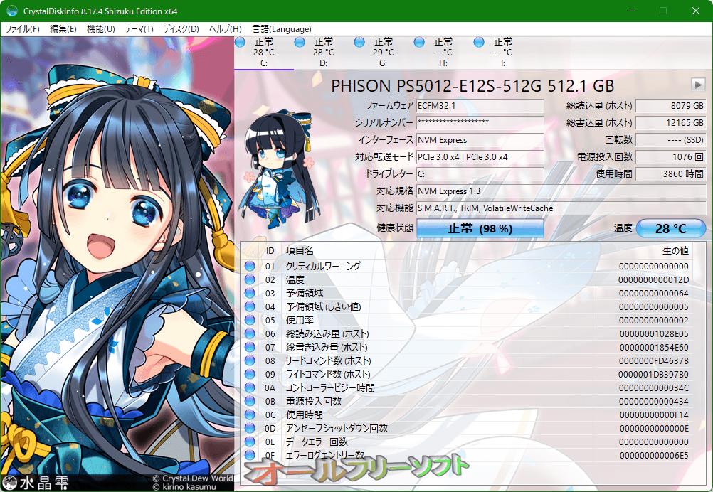 CrystalDiskInfo--Shizuku Edition--オールフリーソフト