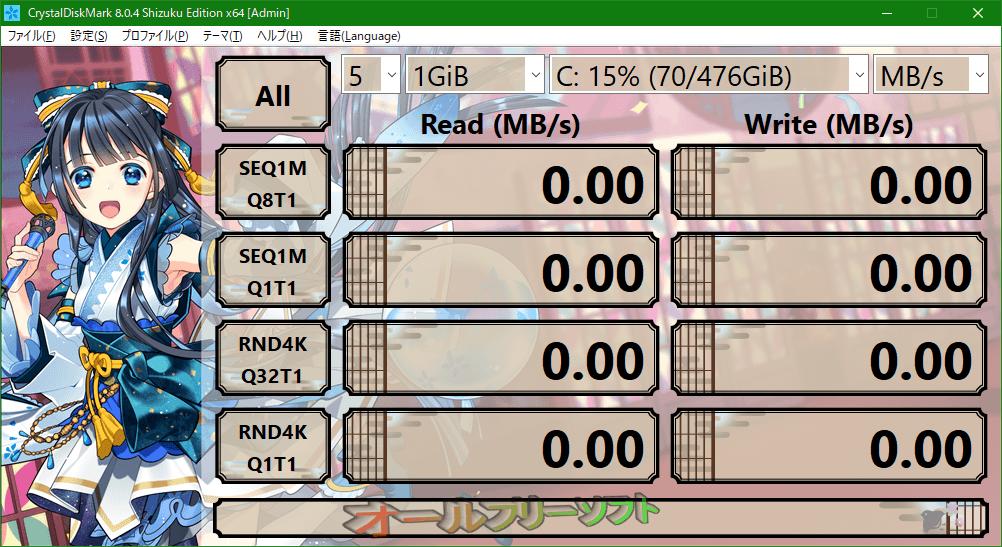 CrystalDiskMark--起動時の画面--オールフリーソフト
