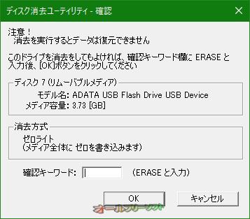 ディスク消去ユーティリティ--確認画面--オールフリーソフト