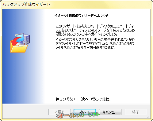 Macrium Reflect Free Edition--バックアップウィザード--オールフリーソフト