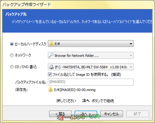 Macrium Reflect Free Edition--バックアップイメージの保存先--オールフリーソフト