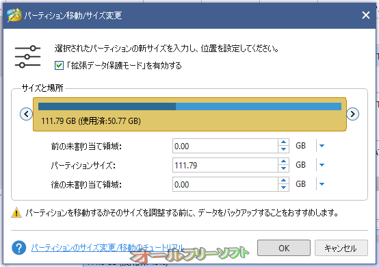 MiniTool Partition Wizard Free--Move/Resize Partition--オールフリーソフト