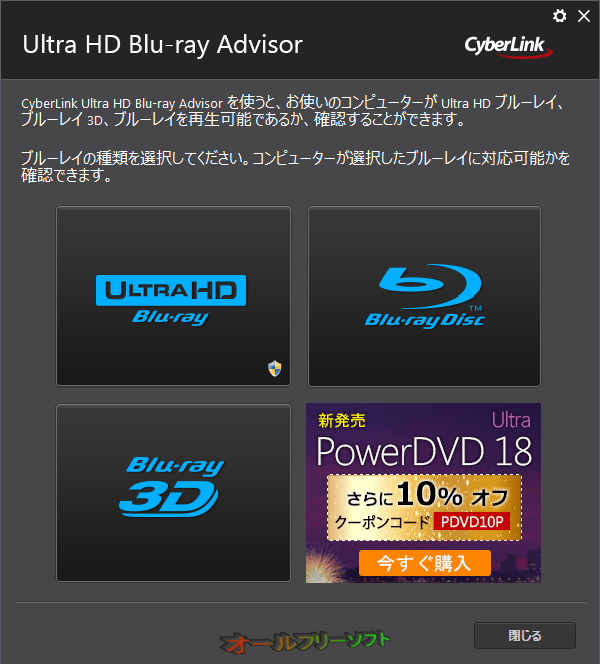 CyberLink Ultra HD Blu-ray Advisor--起動時の画面--オールフリーソフト