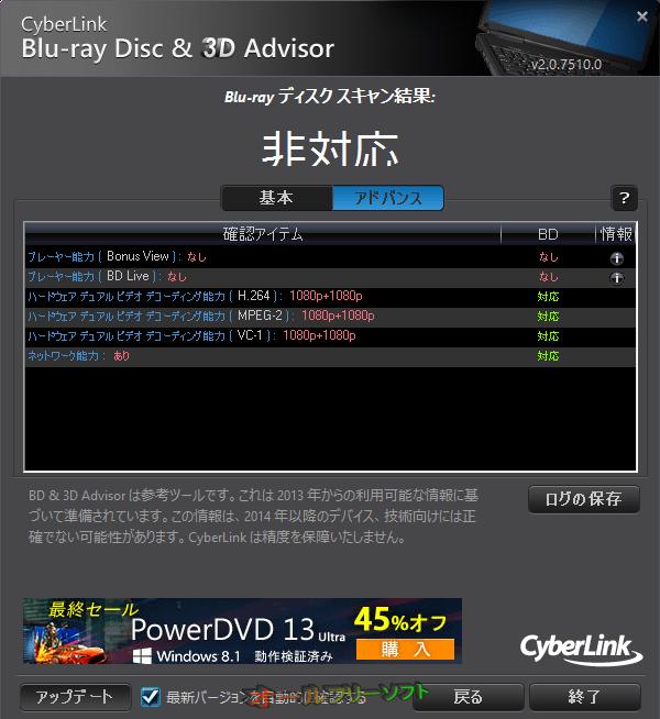 CyberLink Blu-ray Disc & 3D Advisor--診断結果/アドバンス--オールフリーソフト