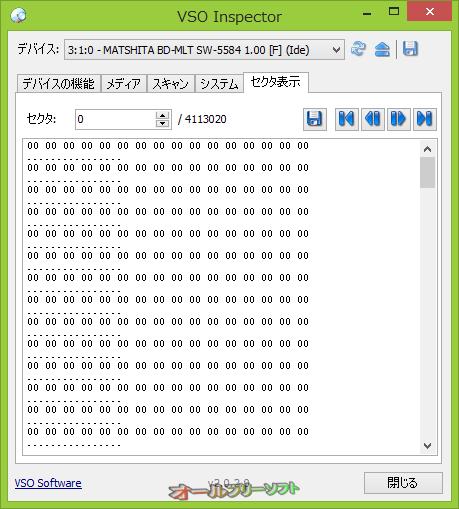 VSO Inspector--セクタ表示--オールフリーソフト