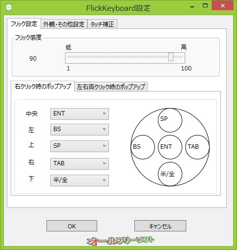 FlickKeyboard--設定/フリック設定--オールフリーソフト