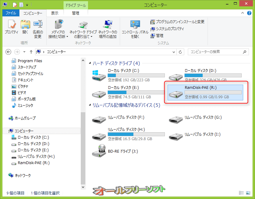Gavotte RAMDisk--RAMディスク--オールフリーソフト