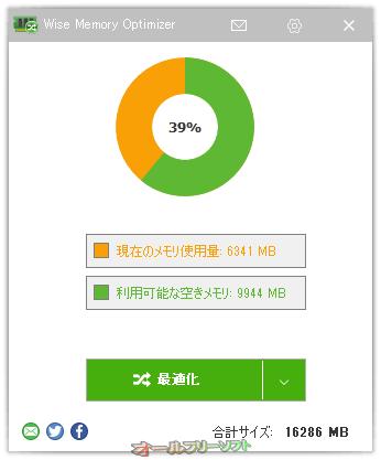 Wise Memory Optimizer--起動時の画面--オールフリーソフト