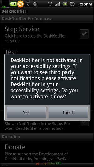 DeskNotifier--オールフリーソフト