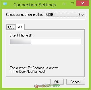 DeskNotifier--Connection Settings/Wifi--オールフリーソフト