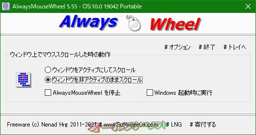 AlwaysMouseWheel--起動時の画面--オールフリーソフト