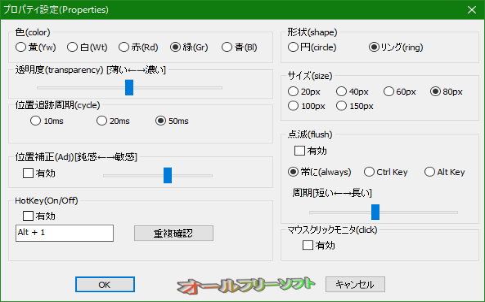 Kokomite--設定--オールフリーソフト